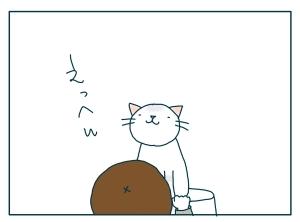 猫と一緒-20090930_05