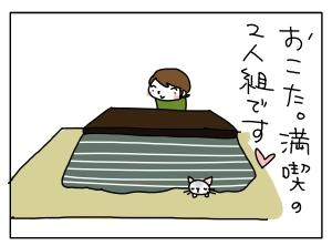 猫と一緒-20121210_07