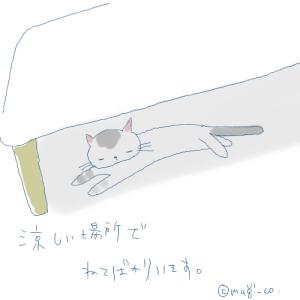 猫と一緒-20070509