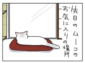 猫と一緒-20130524_01