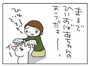 猫と一緒-20110216_08