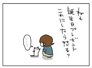 猫と一緒-20110427_07