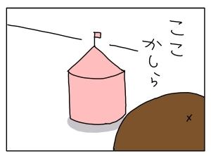 猫と一緒-20130614_06