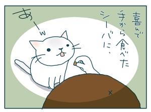 猫と一緒-20090821_07