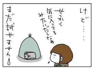 猫と一緒-20131119_08