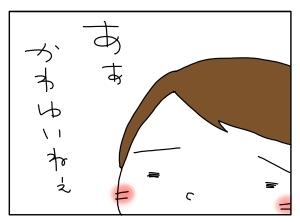 猫と一緒-20100517_06