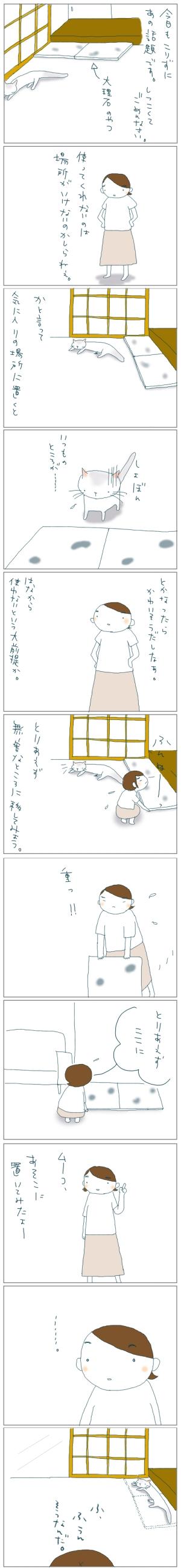 猫と一緒-20080721
