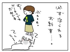 猫と一緒-20111006_07