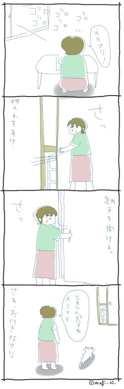 猫と一緒-20070517