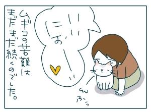 猫と一緒-20090928_16