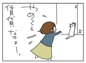 猫と一緒-20101208_12