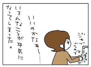 猫と一緒-20130227_06