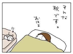 猫と一緒-20111013_04