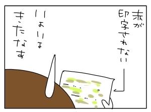 猫と一緒-20101213_03