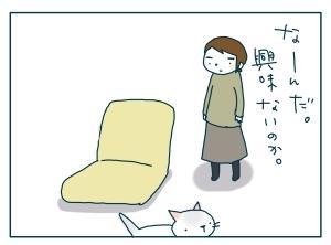 猫と一緒-20091023_03