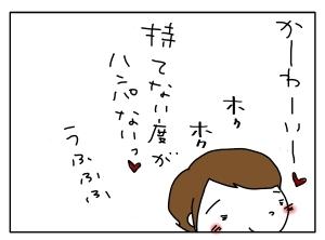 猫と一緒-20110406_06