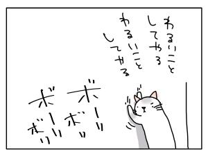 猫と一緒-20110928_05