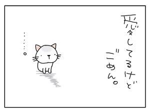 猫と一緒-20100317_11