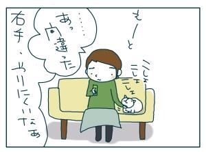 猫と一緒-20091118_07