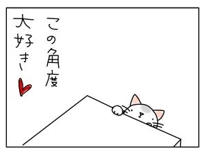 猫と一緒-20130402_07