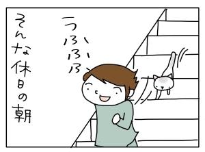 猫と一緒-20130529_15