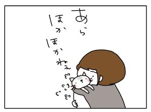 猫と一緒-20130118_05