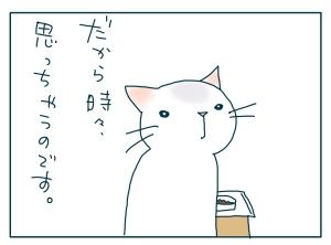 猫と一緒-20090809_06