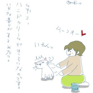 猫と一緒-20080120