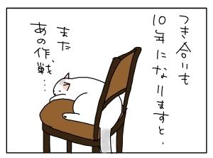 猫と一緒-20110121_04