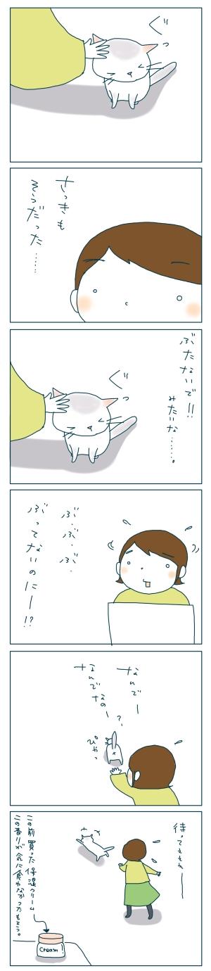 猫と一緒-20081218-02