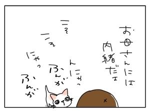 猫と一緒-20100628_03