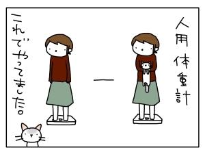 猫と一緒-20110404_06