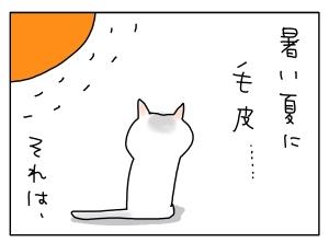 猫と一緒-20110722_02