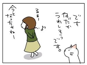 猫と一緒-20110216_10