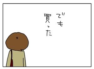 猫と一緒-20131119_07