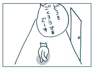 猫と一緒-20090828_04