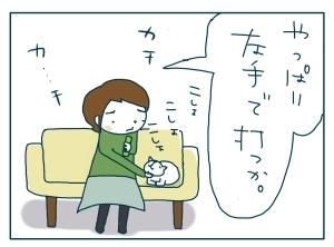 猫と一緒-20091118_08