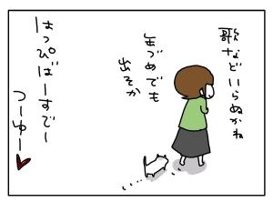 猫と一緒-20120425_06