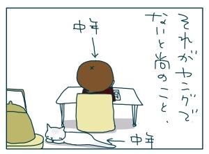 猫と一緒-20100112_02