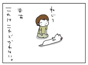 猫と一緒-20100726_08