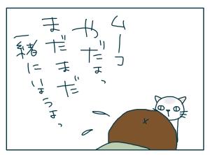 猫と一緒-20090708_06