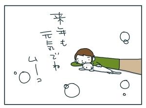猫と一緒-20091230_18