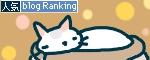 猫と一緒-bannerR20090517