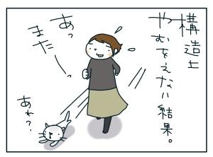 猫と一緒-20100127_13