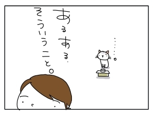 猫と一緒-20101108_13