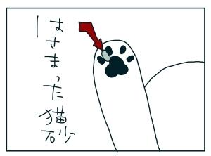 猫と一緒-20100129_05