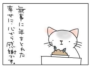 猫と一緒-20130507_05