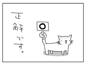 猫と一緒-20100808_11