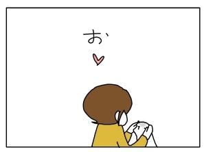 猫と一緒-20130124_05
