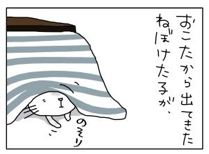 猫と一緒-20130205_01